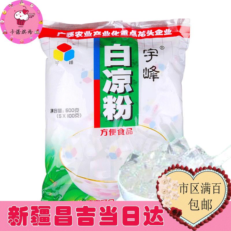 宇峰白凉粉500g冰粉水晶果冻樱花冻水信玄饼透明布丁甜品奶茶原料