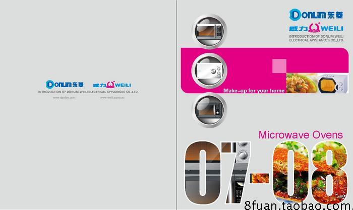 大型白色家电厨房电器全套企业产品宣传册画册CDR素材模板可印刷