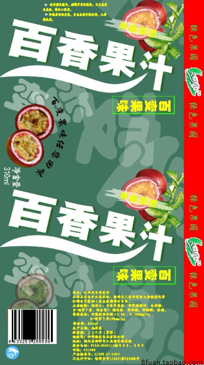 果汁饮料产品包装外壳宣传单印刷品设计CDR素材模板可直接印刷
