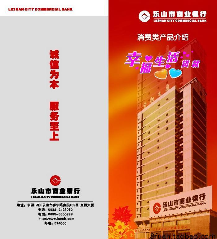 商业银行融资公司个人信贷业务两折页红色企业宣传册画册CDR素材