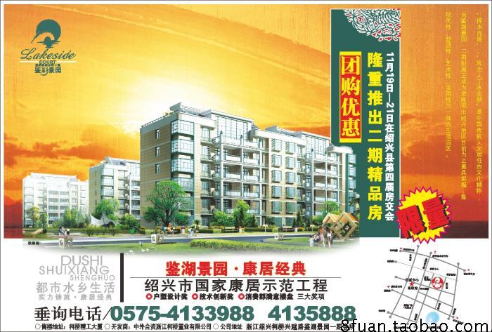 房地产公司团购优惠企业宣传单CDR素材模板可设计直接印刷