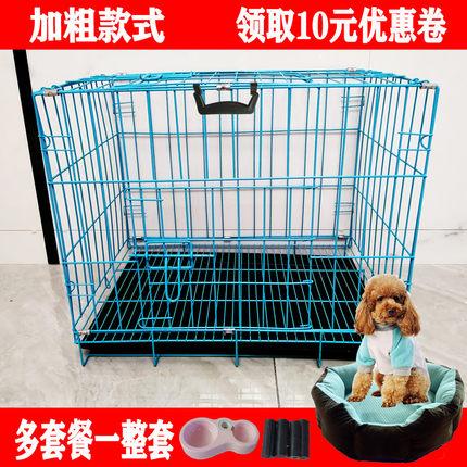 宠物狗笼大型犬小型犬中型狗狗笼子