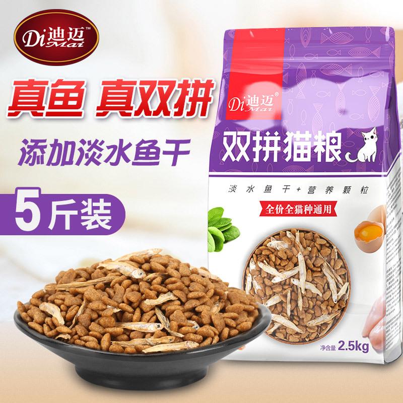 满27元可用10元优惠券迪迈双拼5斤三文鱼味幼猫猫猫粮