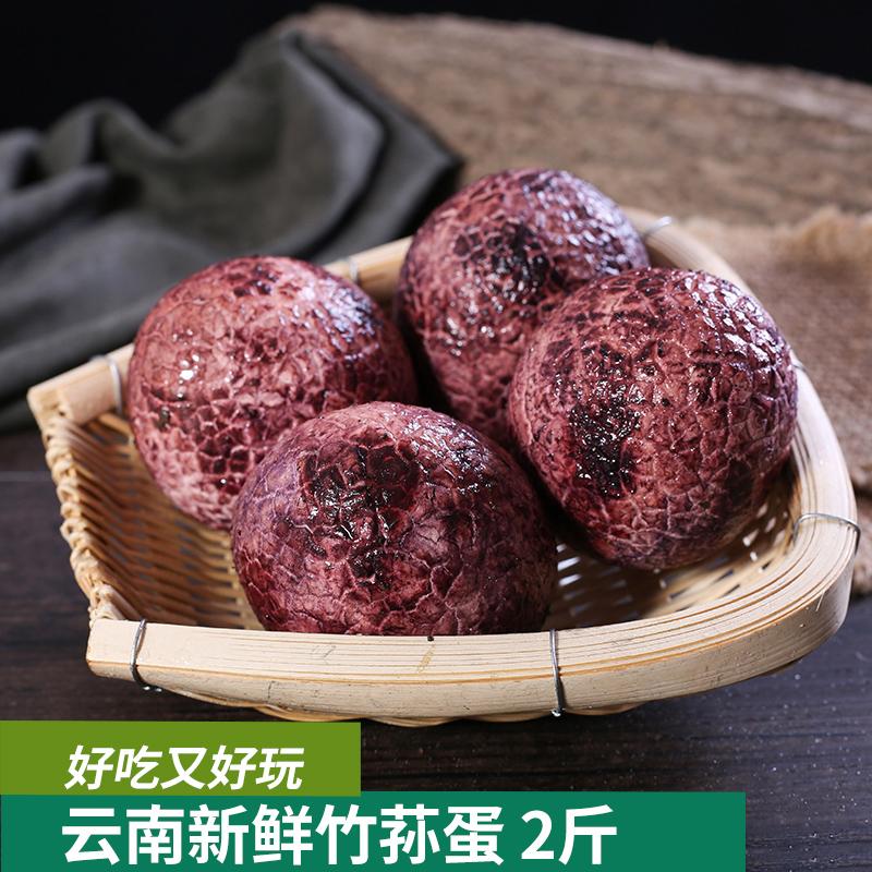 「拾蘑菇」新鲜竹荪蛋 破壳可生长为竹荪花 云南鲜美菌菇 2斤包邮