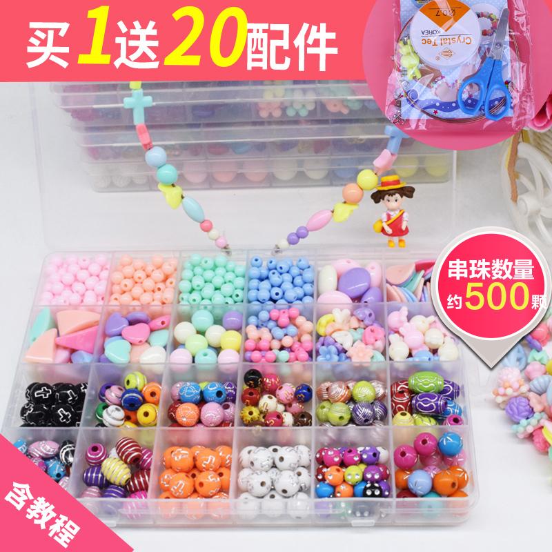 【天天特价】diy儿童串珠玩具益智女童手工制作材料宝宝穿珠子小