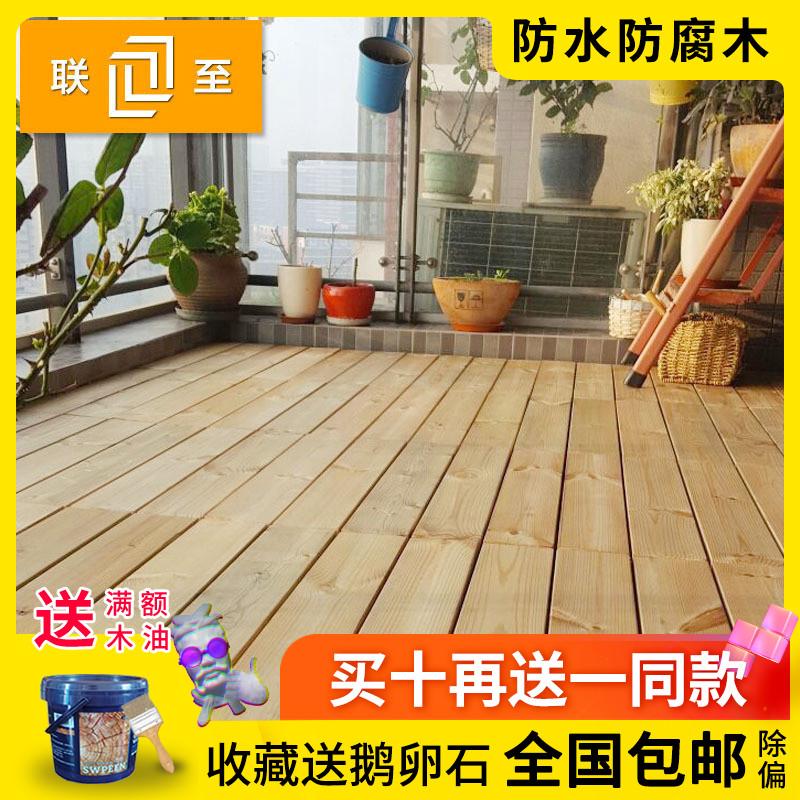 防腐木户外阳台地板花园露台浴室防水DIY拼装实木地板室外碳化木