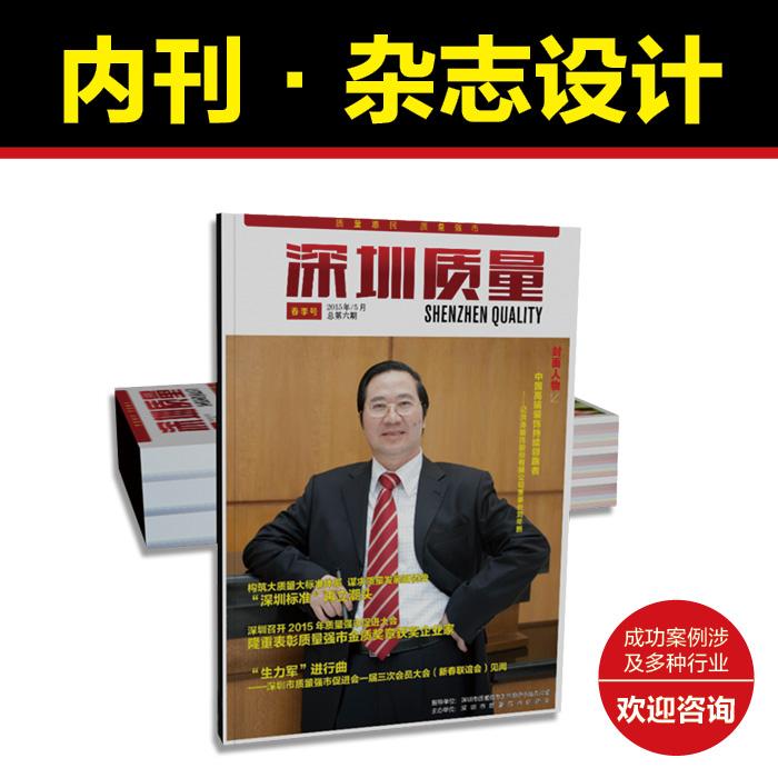 公司内刊期刊排版设计宣传册设计书籍封面设计杂志校刊报刊制作