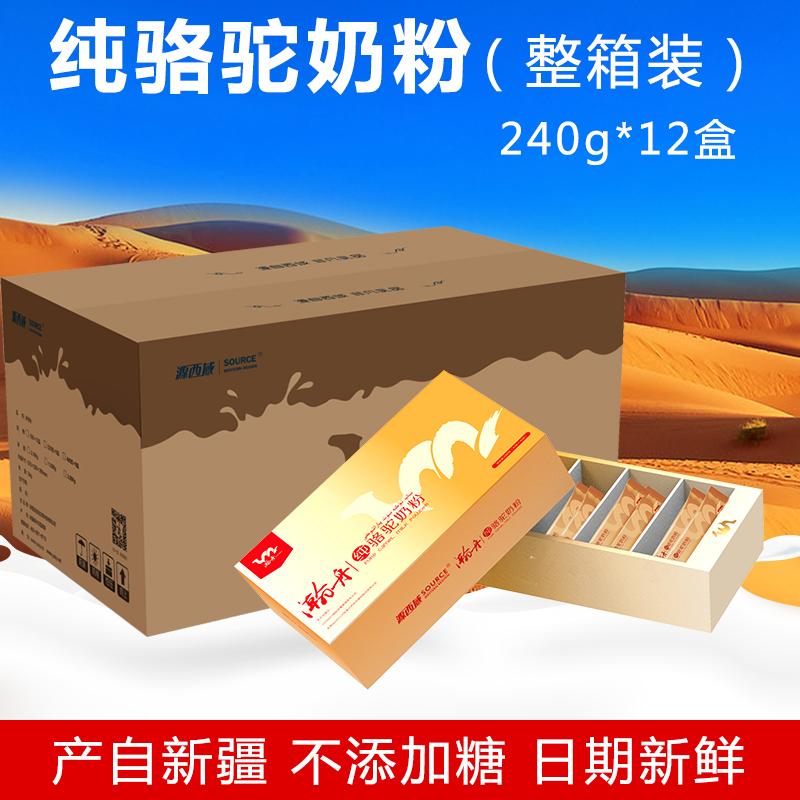 新疆源西域瀚舟纯骆驼奶粉2800克全脂驼乳粉盒装其他儿童中老年人