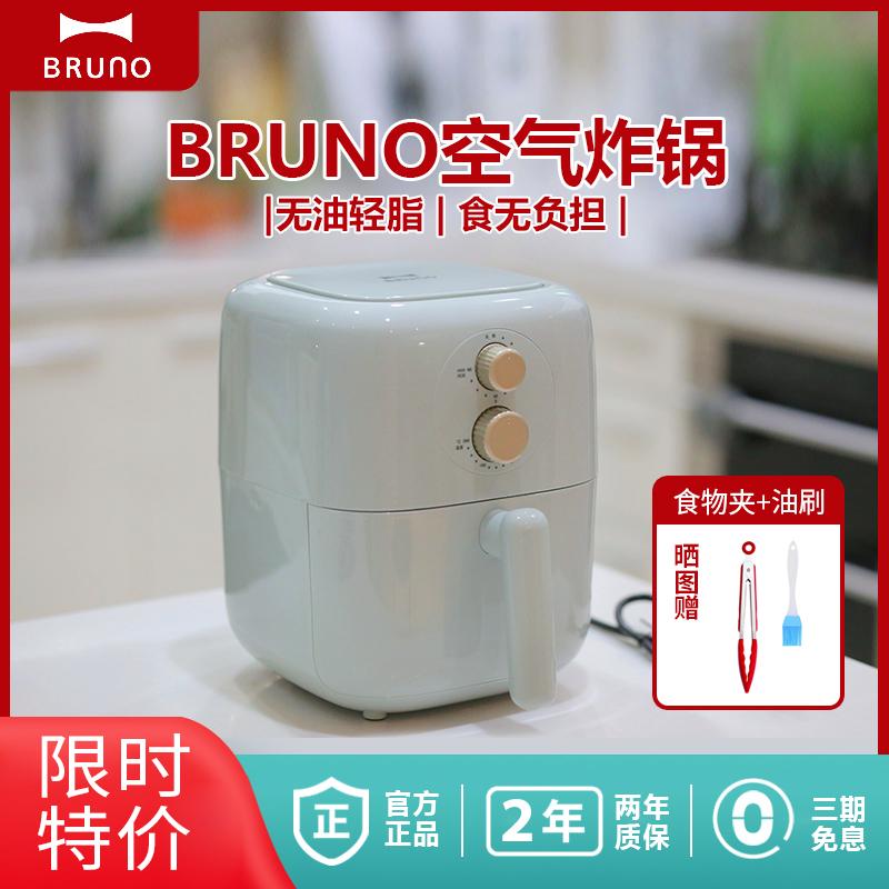 日本Bruno空气炸锅多功能无油电炸锅家用全自动新款薯条机大容量淘宝优惠券