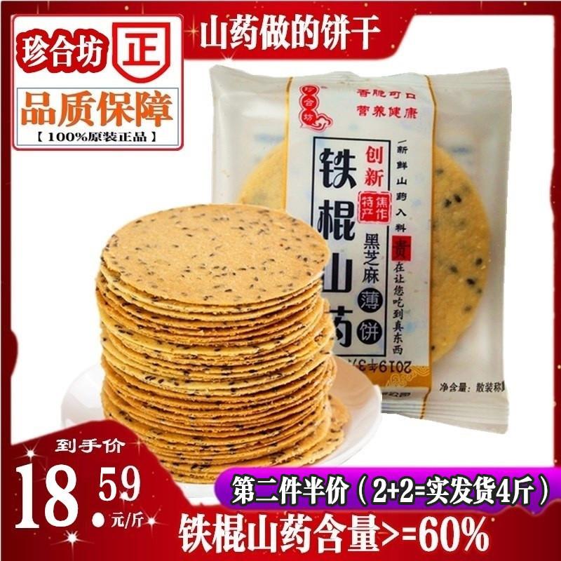珍合坊铁棍山药60%黑芝麻椒盐无蔗糖薄脆饼干休闲杂粮咸味零食
