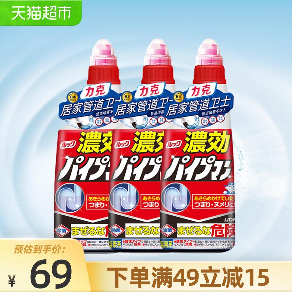日本进口狮王LOOK管道疏通剂浓缩啫喱3瓶下水道强力溶解除臭抑菌