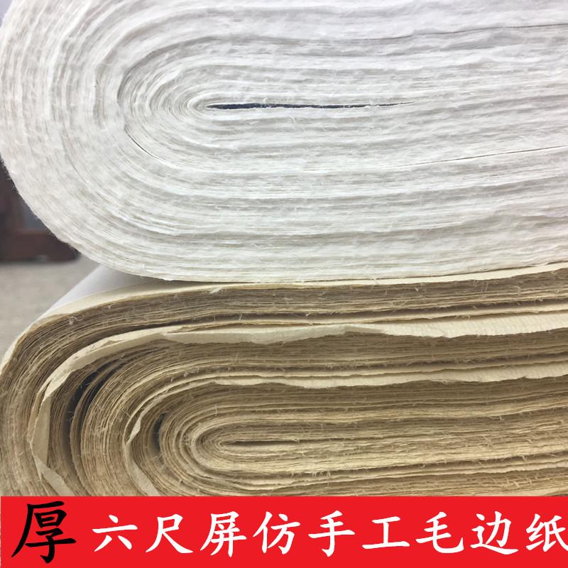 六尺屏仿手工毛边纸六尺条六尺对开仿古白色书画纸100张批发代发 Изображение 1