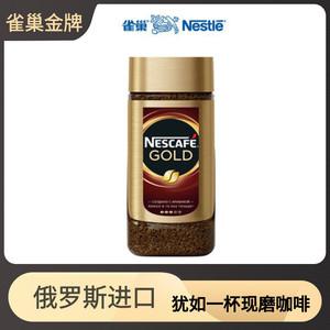 雀巢咖啡俄罗斯进口冻干速溶颗粒无糖纯黑咖啡粉咖啡豆纯咖啡95g