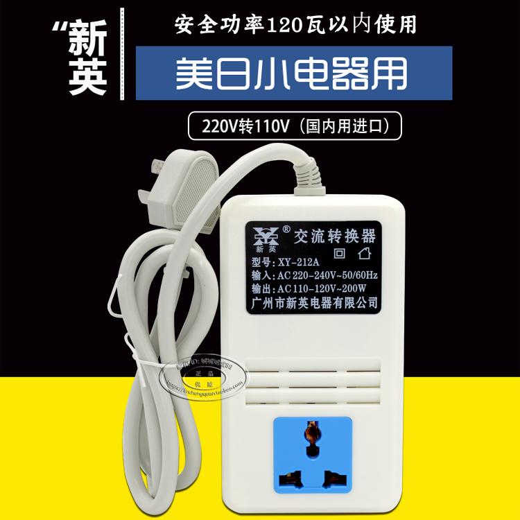 新英XY-212A变压器220v转110v120伏日本美国空气净化器电压转换器