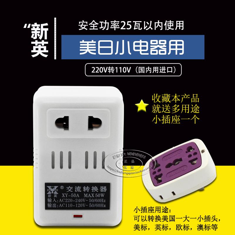 220v转110v/120v转220v电动牙刷美国洁碧冲牙器电压转换器变压器