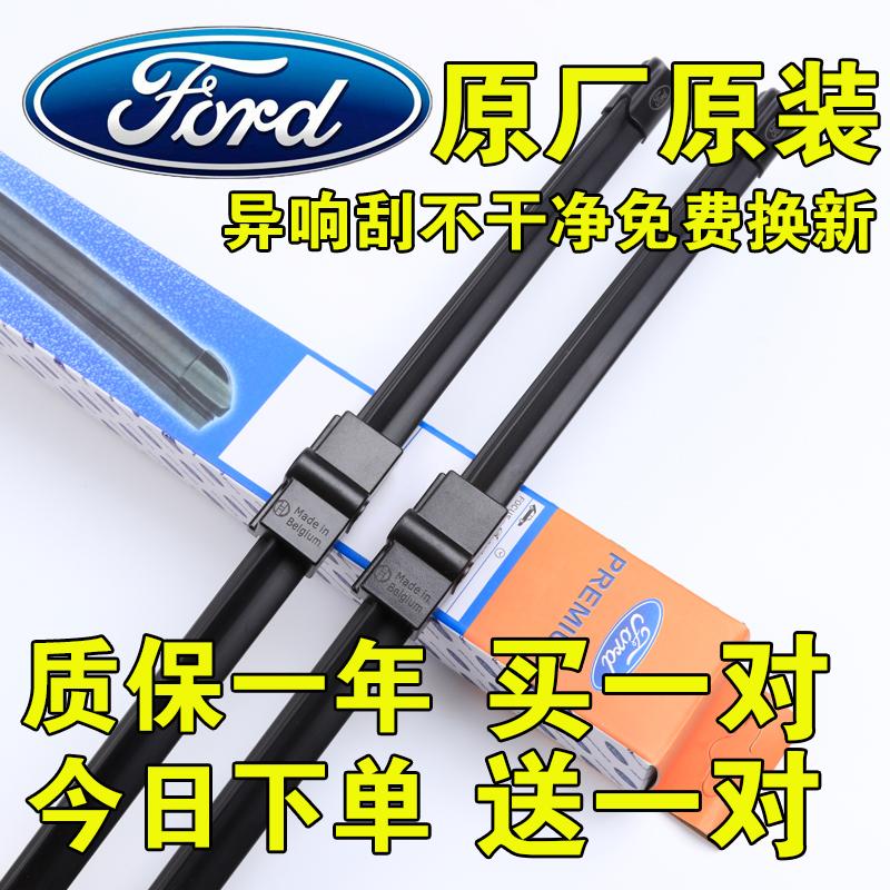 福特福克斯雨刮器原装新嘉年华蒙迪欧致胜翼虎无骨雨刷片胶条原厂