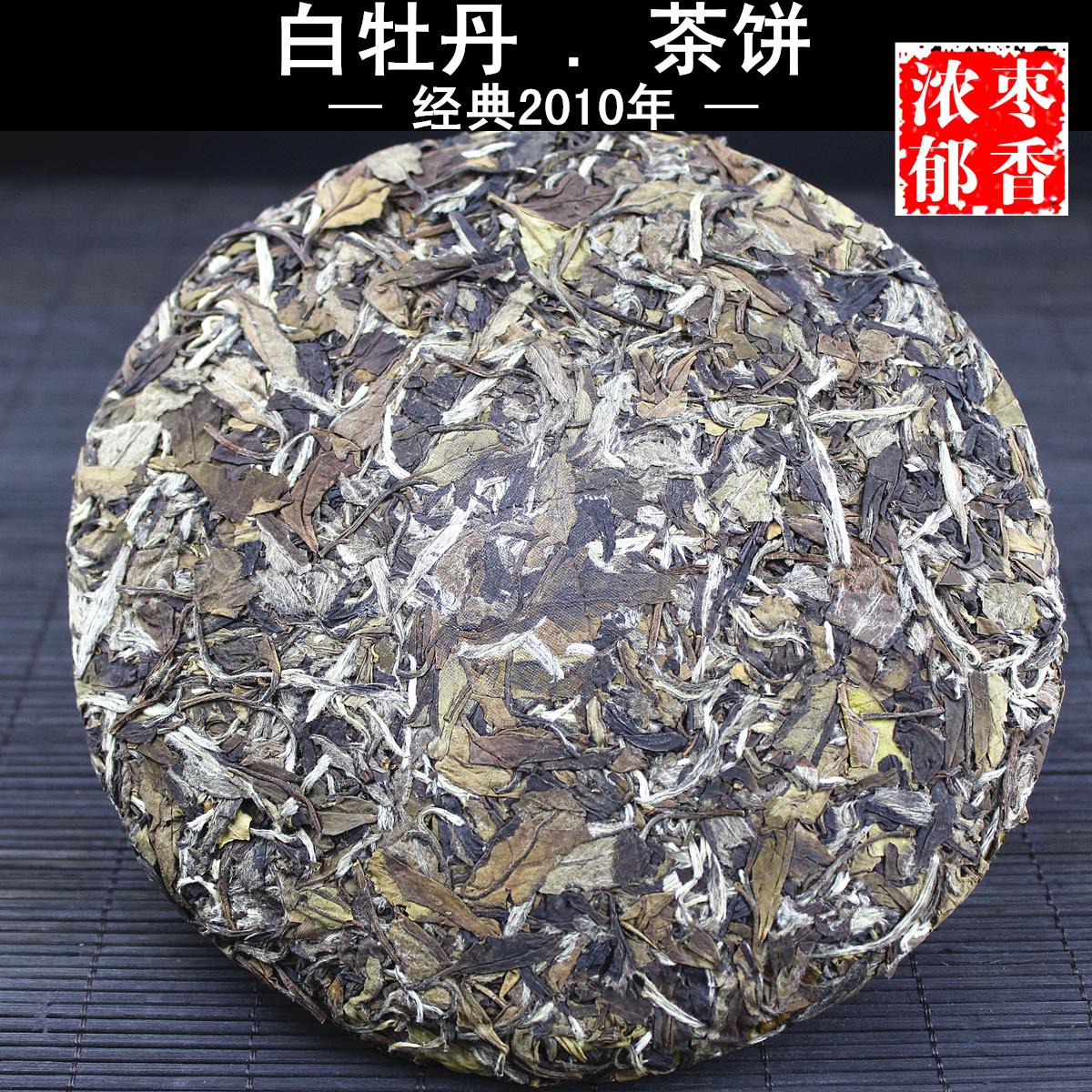 Чай Пай Му Тан Артикул 559716894561