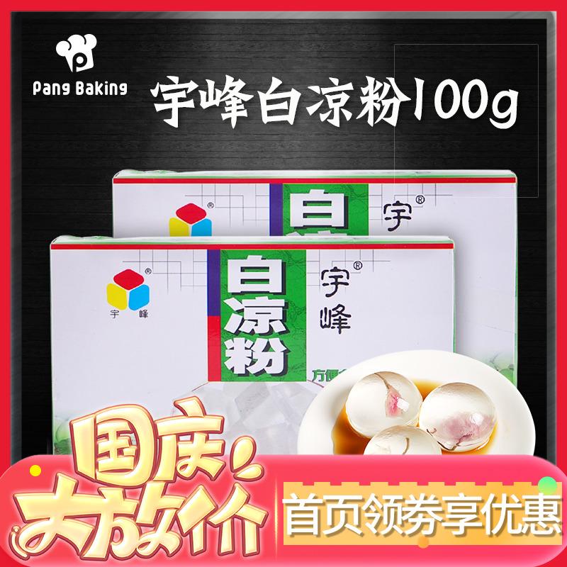 12-01新券宇峰儿果冻食用小包装100g白凉粉