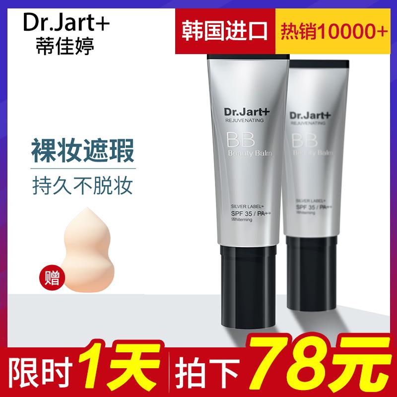 韩国dr.jart+蒂佳婷银管BB霜保湿遮瑕防晒隔离控油裸妆粉底液cc霜图片