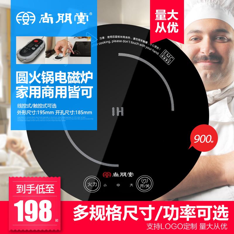 Sunpentown/尚朋堂 SPT-C09H火锅店专用电磁炉圆形商用一人一体锅