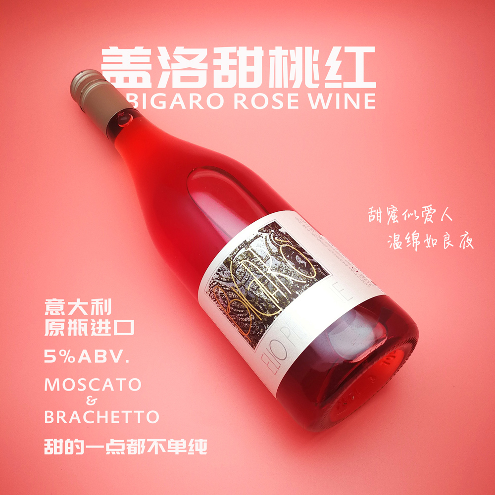 轻松酒铺原装进口意大利盖洛甜桃红葡萄酒起泡酒甜型女士红酒七夕