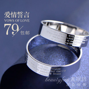 One pair of Korean version of the creative personality simple vows of love 925 sterling silver couple rings couple rings