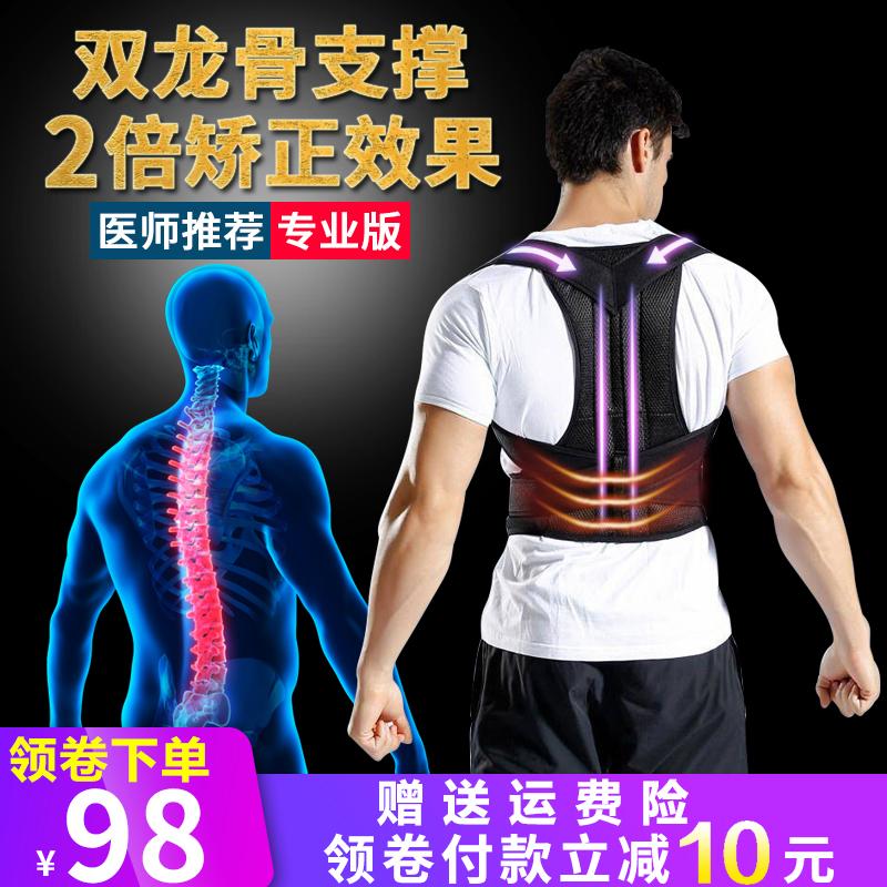 背背佳男女成年人治纠正矫正器肩带(非品牌)