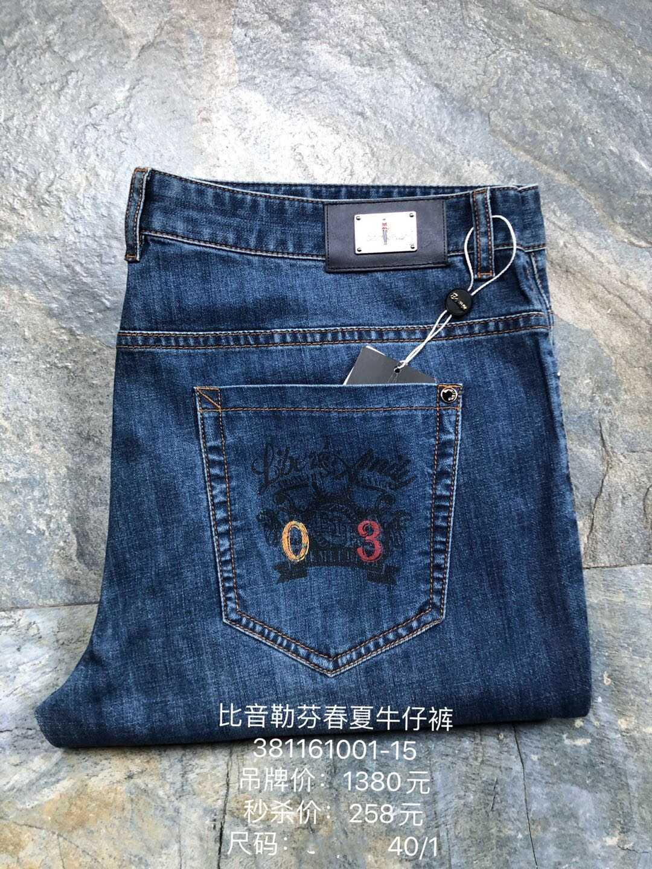 比音勒芬春夏新品时尚潮流牛仔裤