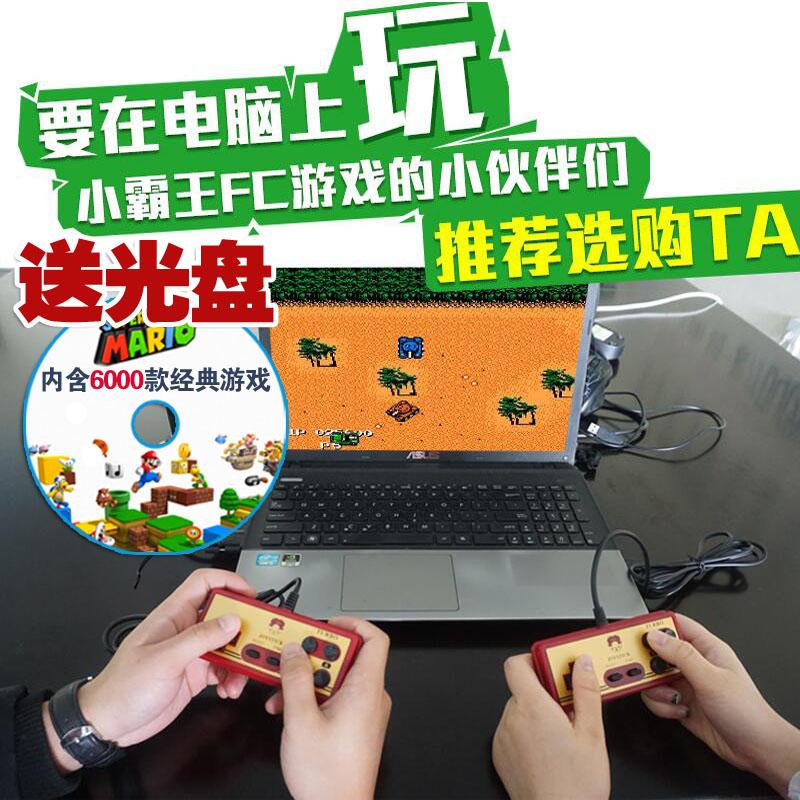 小霸王FC電腦紅白機游戲USB手柄PC蘋果手機藍牙無線吃雞王者榮耀