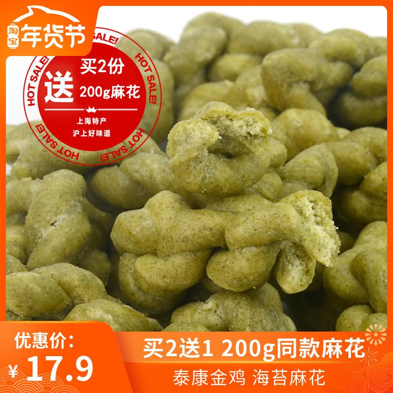 上海特产泰康金鸡海苔味小麻花450克苔条咸味麻花苔条梗传统糕点图片