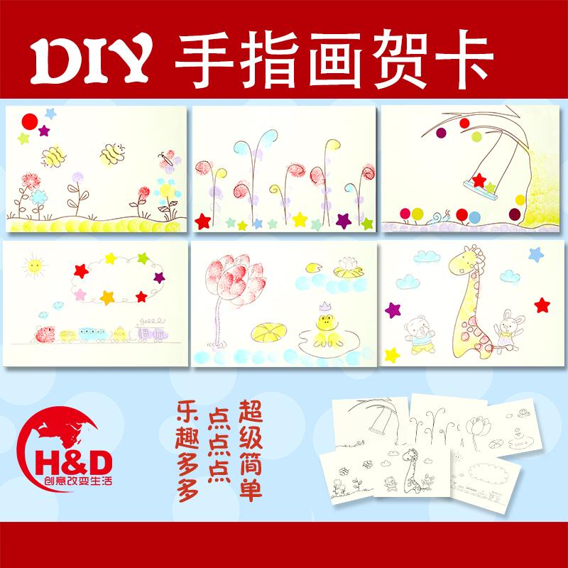 新年DIY手指画贺卡手工材料包送老师儿童玩具卡片生日礼物含信封