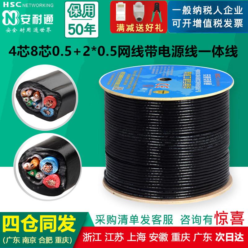 4芯8芯网线带电源一体线室外网络综合线监控双绞线纯无氧铜防水