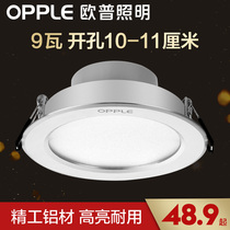 OP led Downlight ultra-thin day lantern 9w bucket lamp living room aisle embedded hole 10 cm hole lamp
