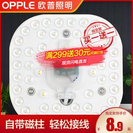 欧普照明led灯盘改造圆形灯板节能吸顶灯灯芯灯泡灯条灯珠灯盘图片