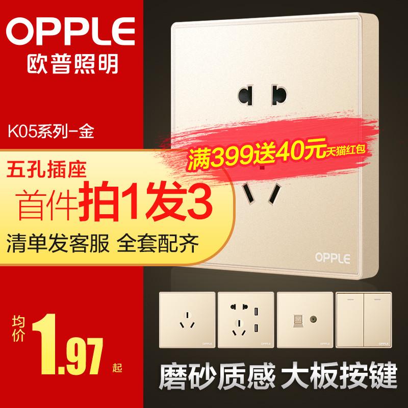 欧普开关插座一开五孔5孔插座面板多孔USB86型暗装墙壁面板k05Z