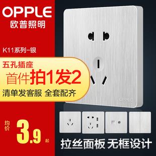 欧普一开五孔开关插座家用暗装墙壁插座面板K11带开关5孔多孔Z品牌