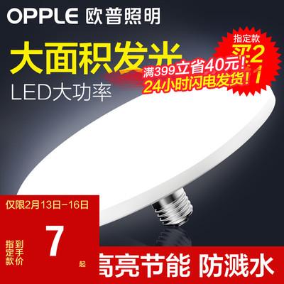 歐普LED燈泡大功率超亮飛碟燈家用超亮E27螺口節能燈廠房車間照明