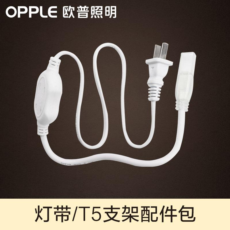 欧普LED灯带插头灯条灯管支架插头高压驱动电源变压配件包背景灯