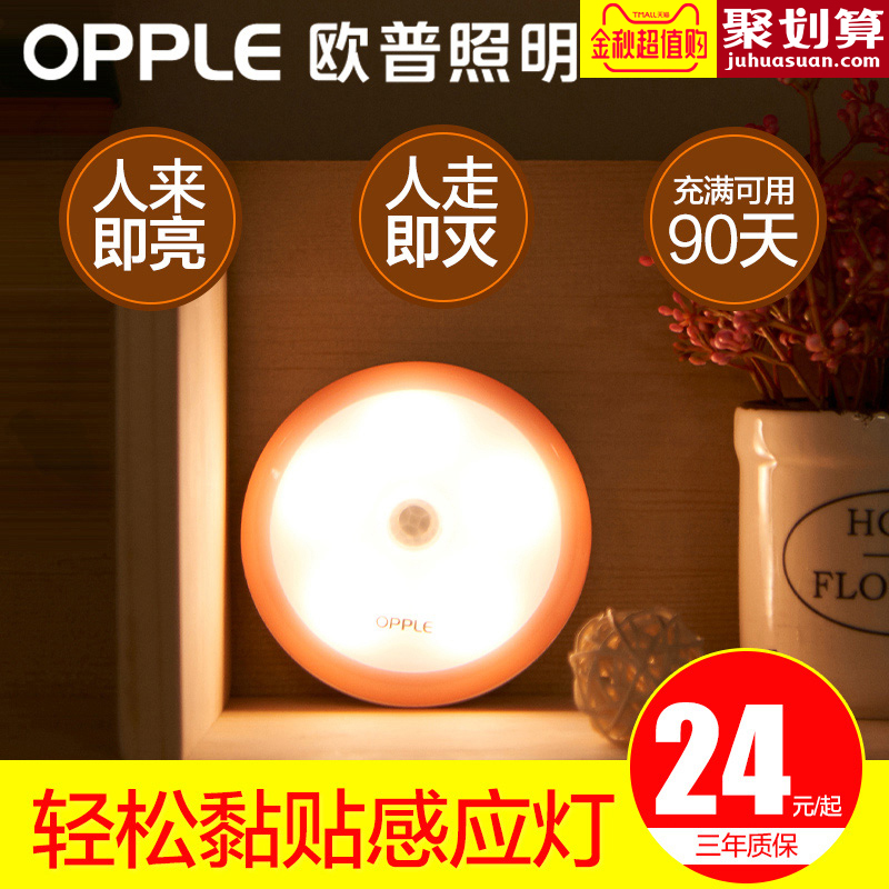 欧普感应灯USB充电插电小夜灯楼道卫生间卧室智能光控LED护眼灯正品保证