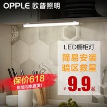 充电式厨房切菜照明无线酒柜免布线衣柜衣帽间开门即亮LED橱柜灯