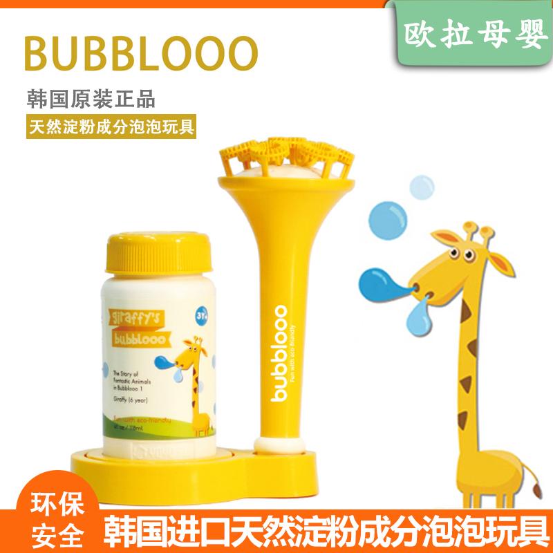 韩国原装进口bubblooo泡泡机玩具不包邮