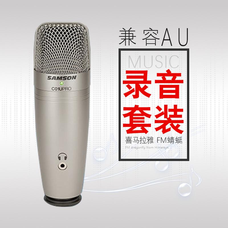 Samson C01U PRO USB емкость микрофон запись микрофон господь трансляция матч звук мобильный телефон K песня петь бар