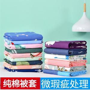 【微瑕疵处理】 纯棉被套单件1.5m1.8米单双人床简约格子全棉被罩