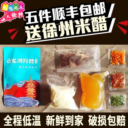 真空包装云龙湖阿喆米线阿吉阿哲徐州小吃网红特产特色美食冷打包