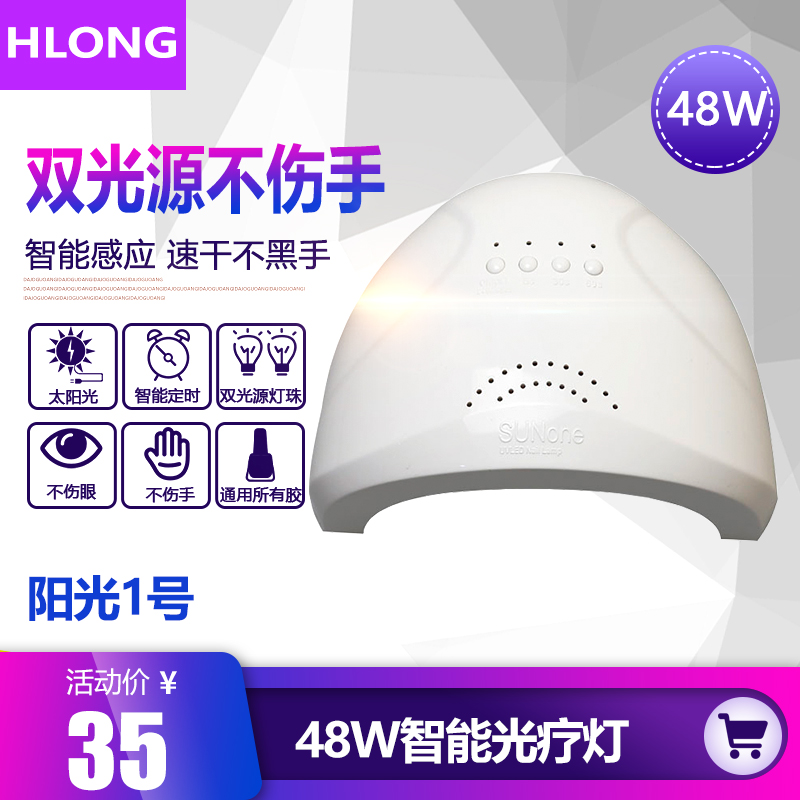 SunOne phototherapy lamp LED nail lamp dryer 48W quick drying induction nail lamp does not hurt hands or black hands