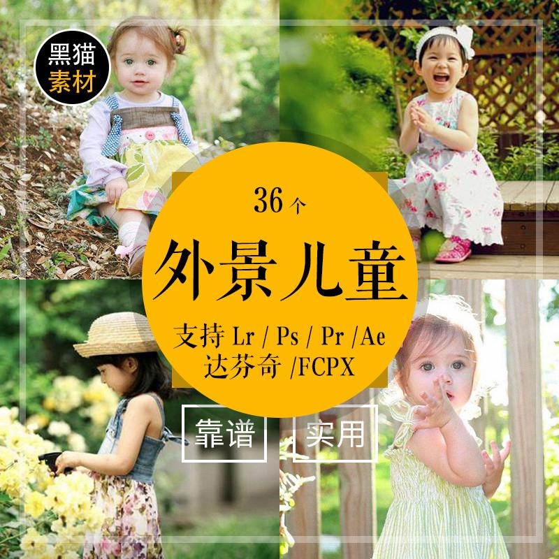 LR预设清新外景儿童调色滤镜PR/PS/FCPX/达芬奇/AE/LUT预设 Z25