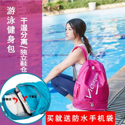 干湿分离健身包游泳包男女运动瑜伽舞蹈沙滩泳衣收纳双肩防水背包