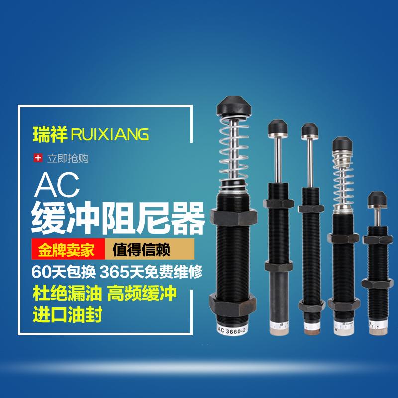 可调油压液压气缸缓冲器AC/ad0806-1/-2/1008/1210/1412/16/2030