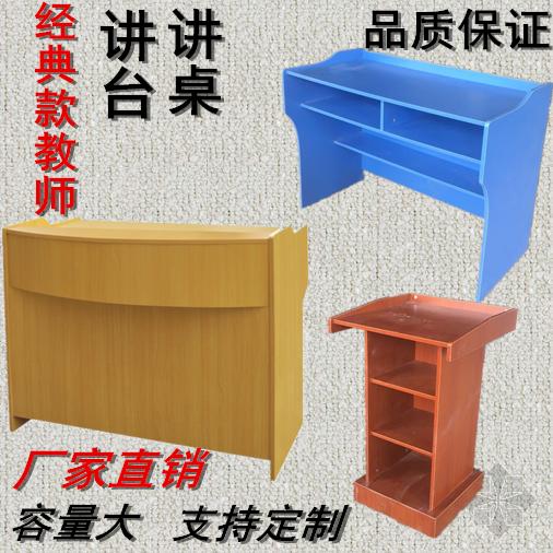 Yuxin Teacher's Lecture Desk Desk Solid Wood Multimedia Приветственный стол Письменный стол для преподавателей Учебная комната Школа Podium
