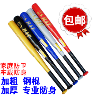 BAT steel pipe baseball bat baseball bat self defense products self defense family car with the money to buy two get defensive